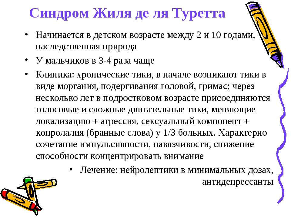 Новые методы лечения синдрома, болезни жиль де ля туретта в россии, саратове