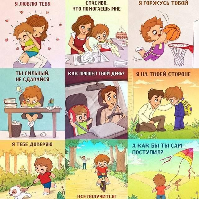 Фразы, которые нельзя говорить детям