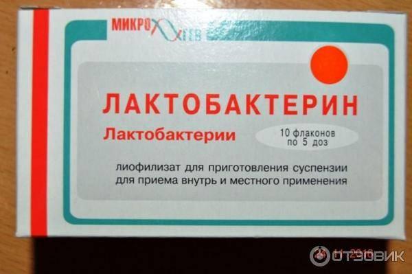 «лактобактерин» для новорожденных: описание и действие