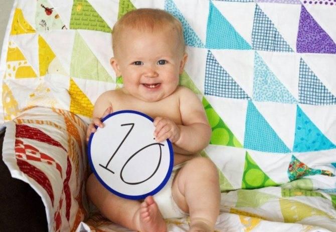 Что должен уметь ребёнок в 10 месяцев?