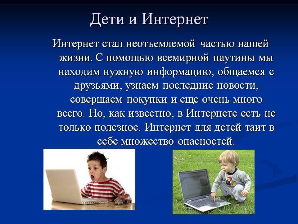 Стоитли контролировать ребёнка винтернете исоцсетях?
