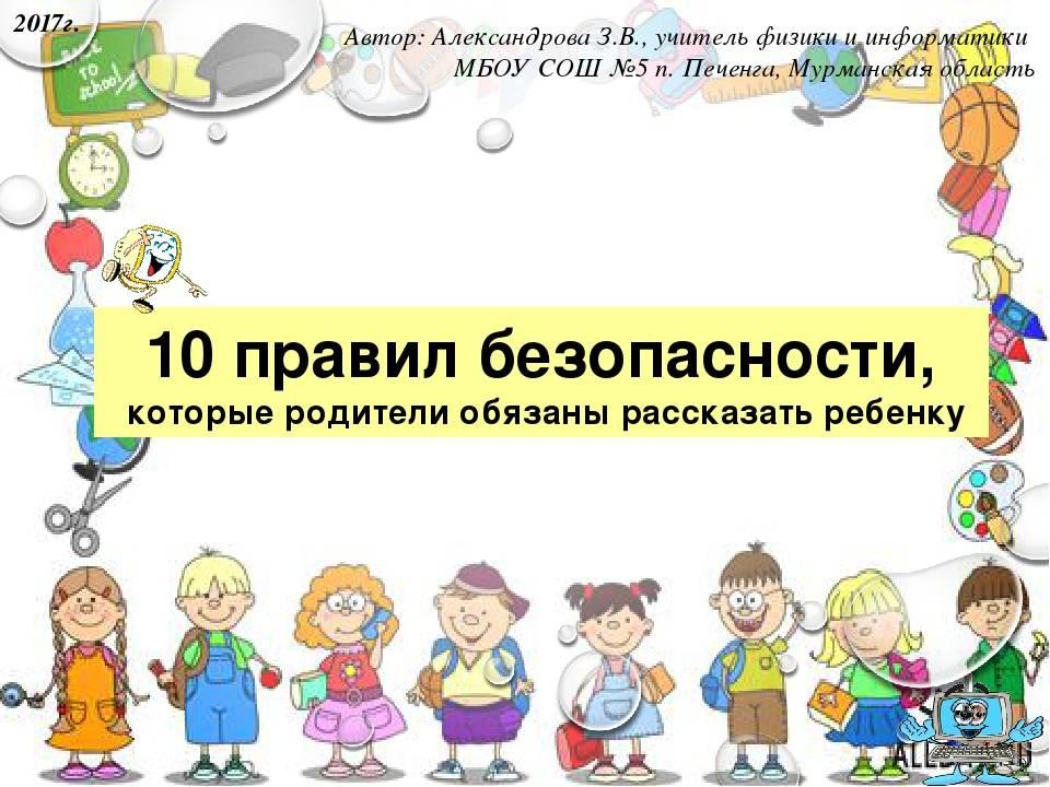 Безопасность детей дома: правила для родителей