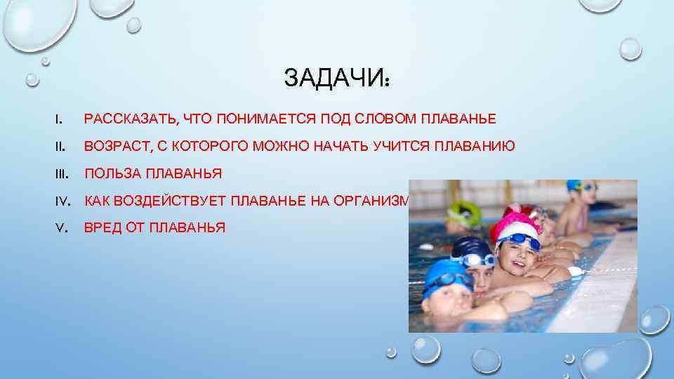 Польза и вред грудничковго плавания по методике baby diving
