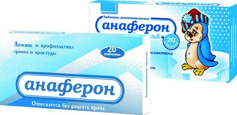 Анаферон                                    (anaferon)