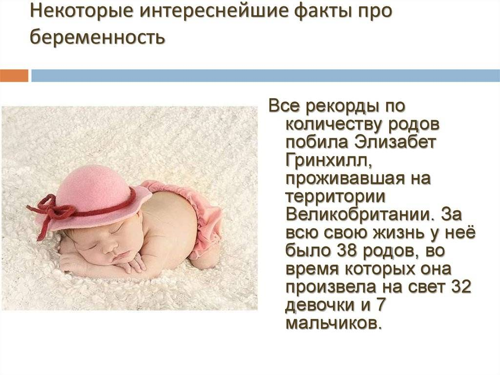 О, эти невероятные беременности и роды. факты или мифы? | stena.ee