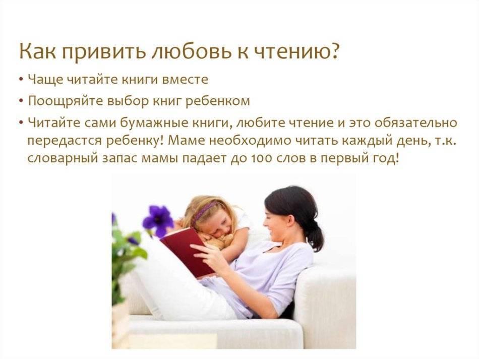 «как привить любовь к чтению» – методические рекомендации учителям и родителям
