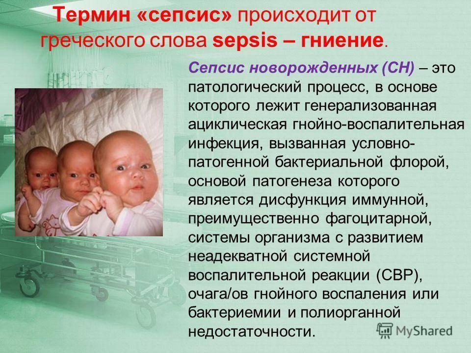 Сепсис новорожденных: 6-ступенчатая терапия и рекомендации неонатолога