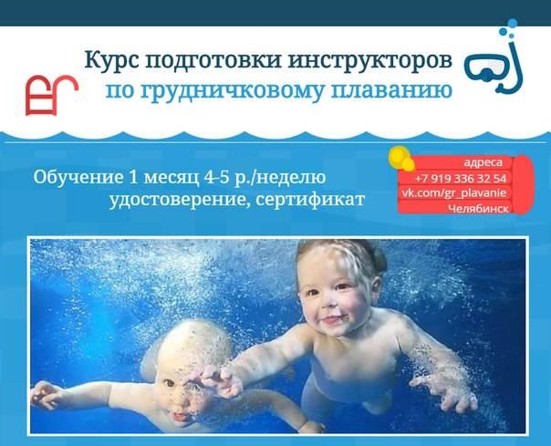 Когда можно начинать учить ребенка плаванию? комплекс упражнений для обучения плаванию ребенка до года