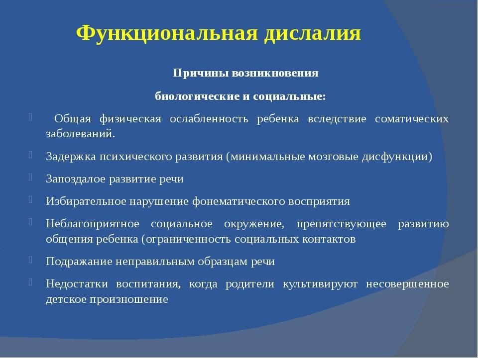 Дислалия: причины, симптомы, диагностика и лечение