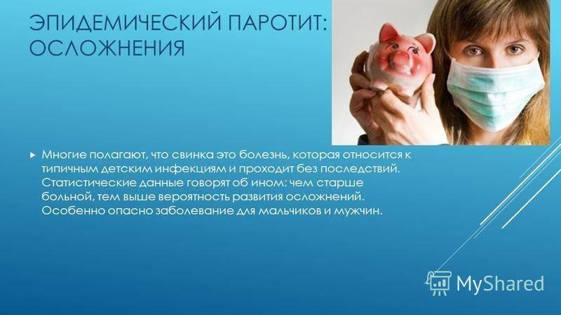 Эпидемический паротит                (свинка, паротитная инфекция, инфекционный паротит)