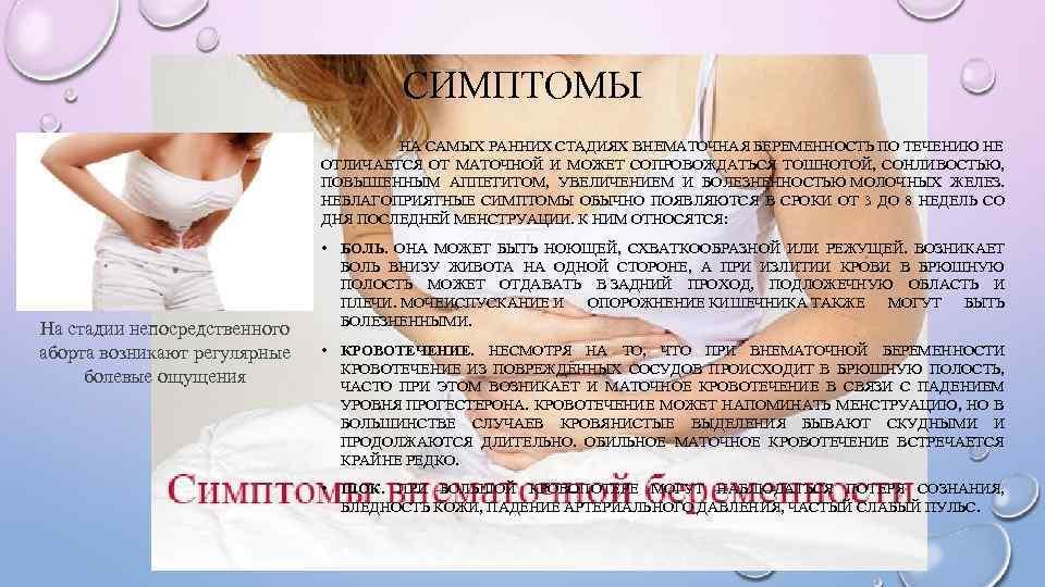 Киста при беременности – виды и методы терапии