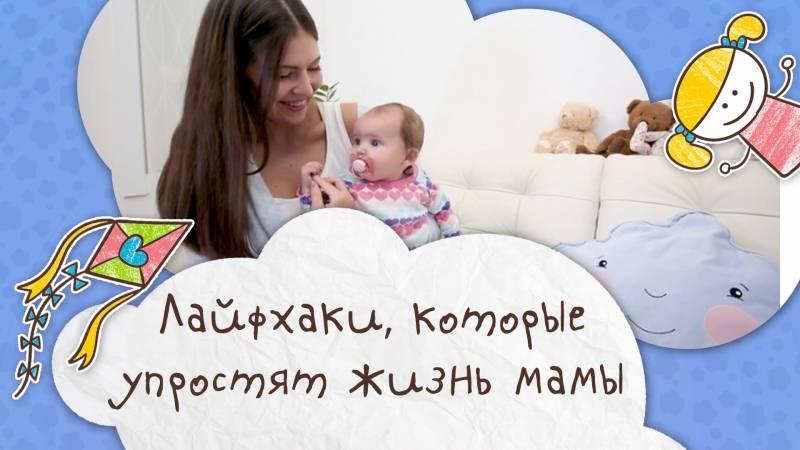 Лайфхаки для мам — 21 проверенный совет от опытных родителей