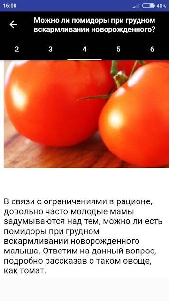 Почему кормящим нельзя помидоры?