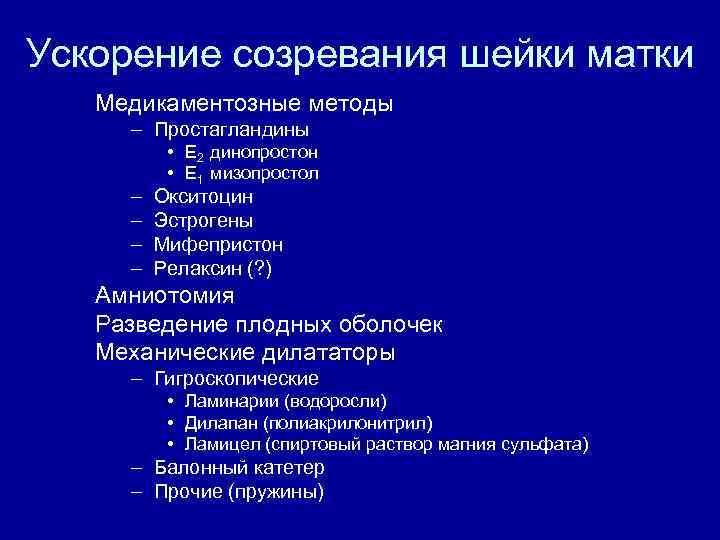 """Что провоцирует роды - роддом """"лелека"""""""