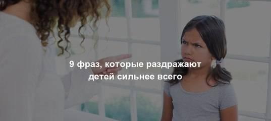 ТОП-5 маминых фраз, которые раздражают ребёнка