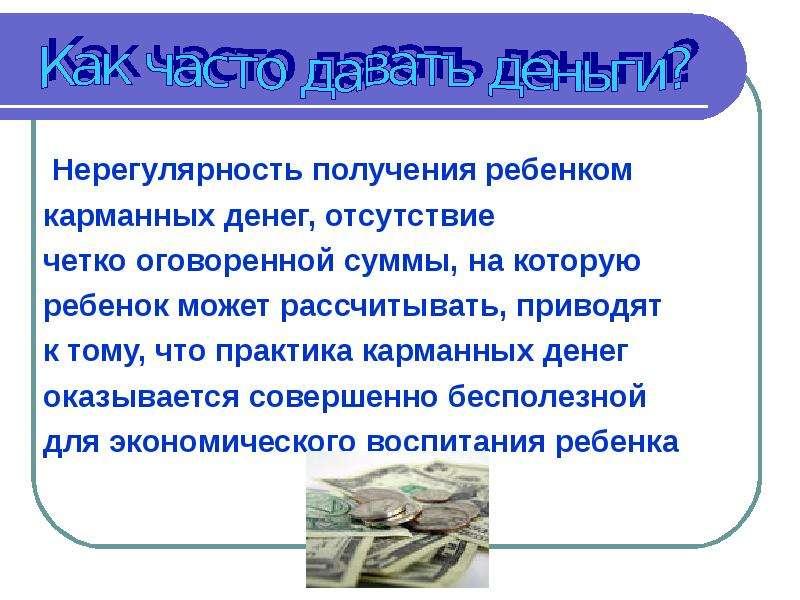 Правила карманных денег для родителей и детей