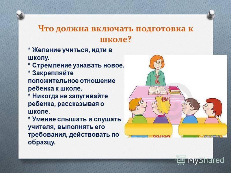 Что должен уметь ребенок для успеха в жизни: 10 навыков. какие навыки понадобятся в жизни