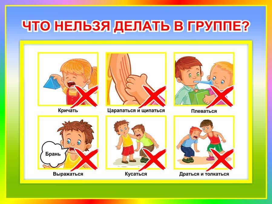 Запреты в жизни ребенка. педагог-психолог ирина уточкина | parent-portal.ru