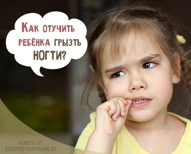 Ребенок грызет ногти? пошаговая стратегия от психолога