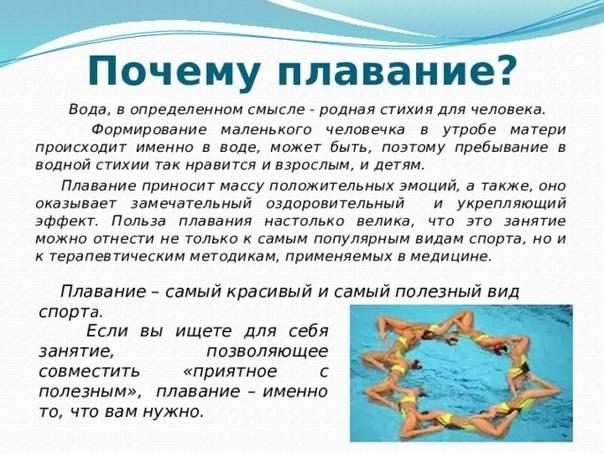 Польза плавания или 11 причин быть здоровым!