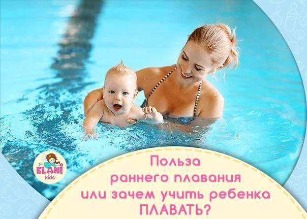 Плавание для детей - польза для здоровья, с какого возраста заниматься
