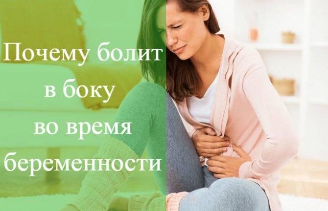 Боли в левом боку при беременности   что делать, если болит левый бок при беременности?   лечение боли и симптомы болезни на eurolab