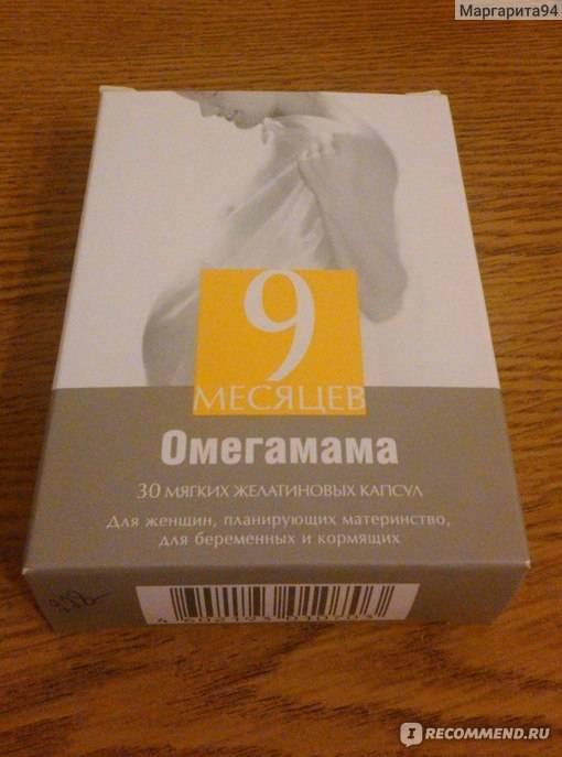 Витамины  омегамама 9 месяцев