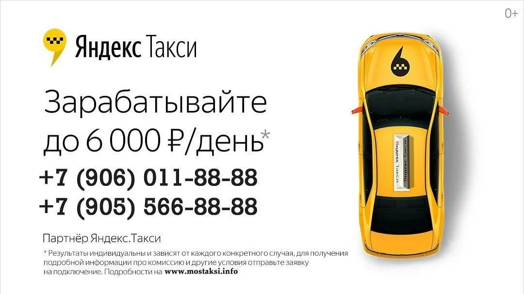Подключение к яндекс такси в санкт-петербурге за 30 минут  зарплата до 8500 рублей/день. зарабатывай с таксовозом!+79217299015