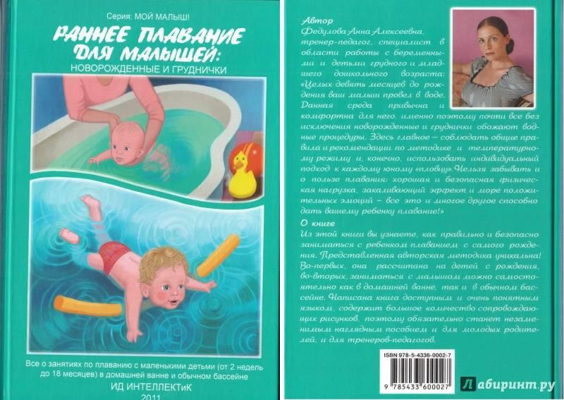Грудничковое плавание в ванной - всё о грудничках
