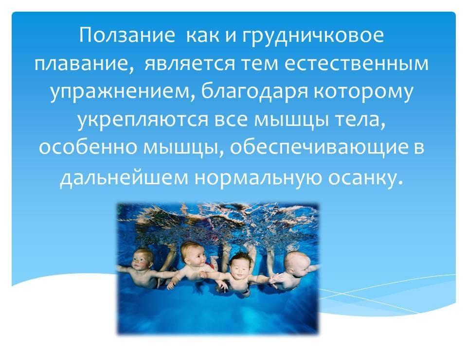 Грудничковое плавание: за и против