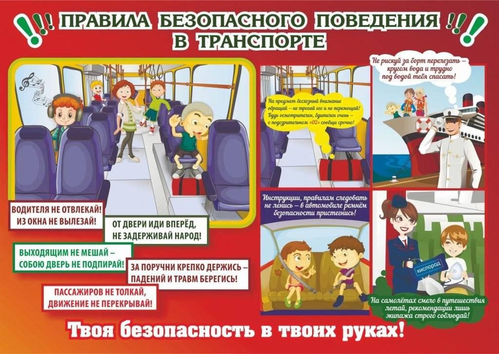 """Почему ребенок должен сидеть в общественном транспорте – 7 аргументов """"ЗА"""""""