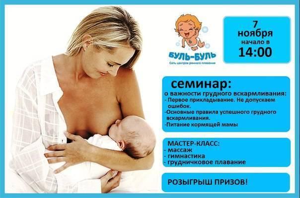 Консультант по грудному вскармливанию — это… — семья плюс