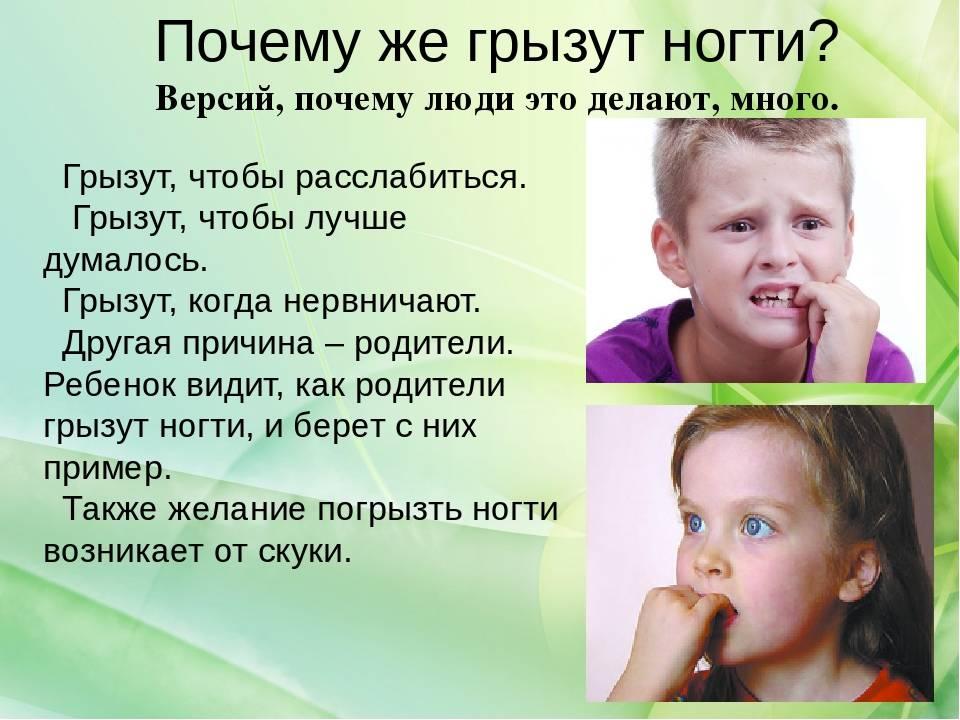 Как отучить ребенка грызть ногти, сосать палец, рвать волосы на голове. что такое аутоагрессия