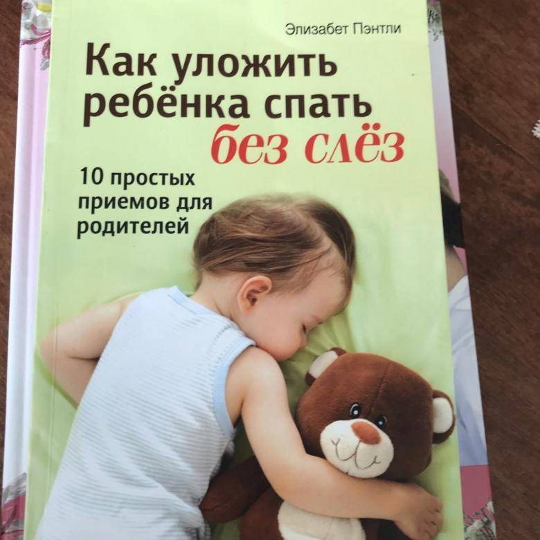 Как уложить ребенка спать: эффективные приемы, секреты и хитрости
