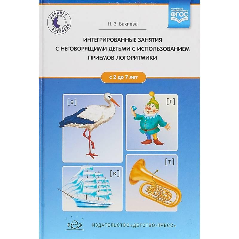 Занятие по формированию речевой активности «игры с неговорящими детьми». воспитателям детских садов, школьным учителям и педагогам - маам.ру
