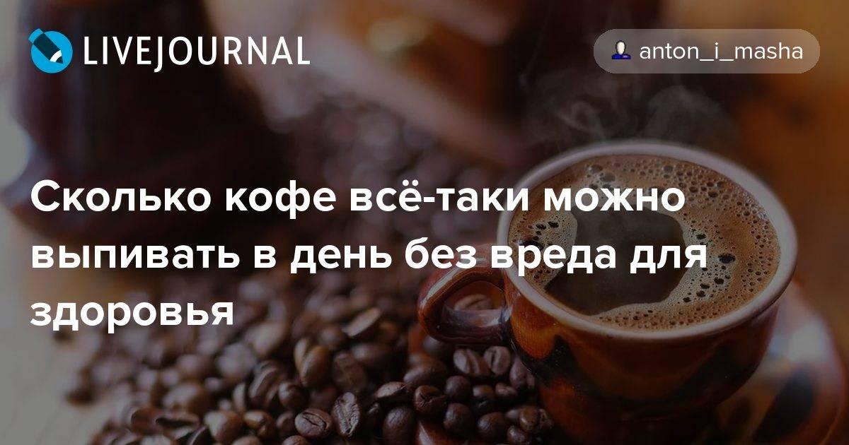 Кофе кормящим мамам (с молоком и без): когда можно и нельзя