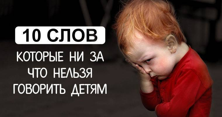 Психолог назвала 5 фраз, которые нельзя говорить своему ребенку: новости, дети, родители, воспитание, психология, эксперты