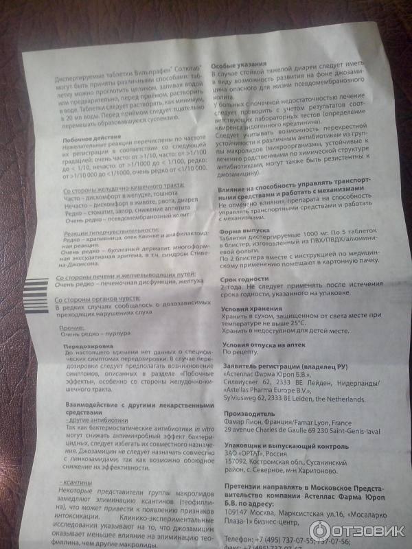 Вильпрафен солютаб. инструкция по применению. справочник лекарств, медикаментов, бад