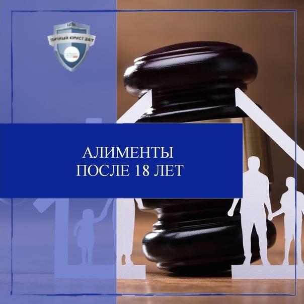 Юрист и адвокат по взысканию алиментов