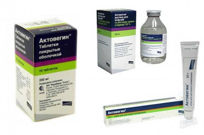 Актовегин: инструкция по применению, цена, отзывы (таблетки и ампулы)