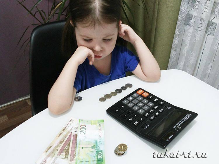 Как научить детей правильно обращаться с деньгами   ярмалыш