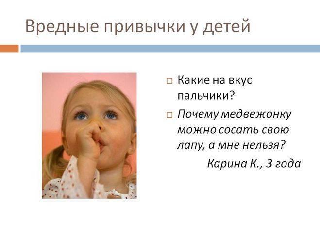 Вредные и плохие привычки у детей до года