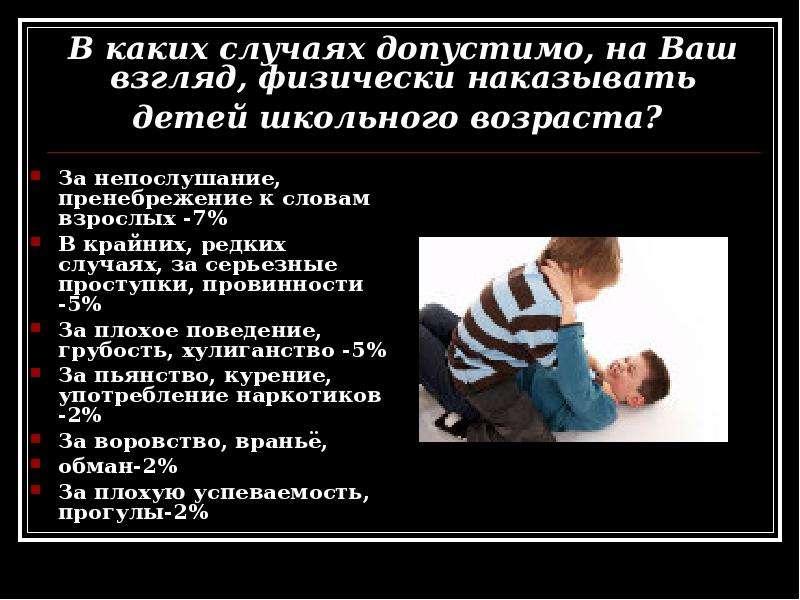 Причины непослушания детей, советы родителям