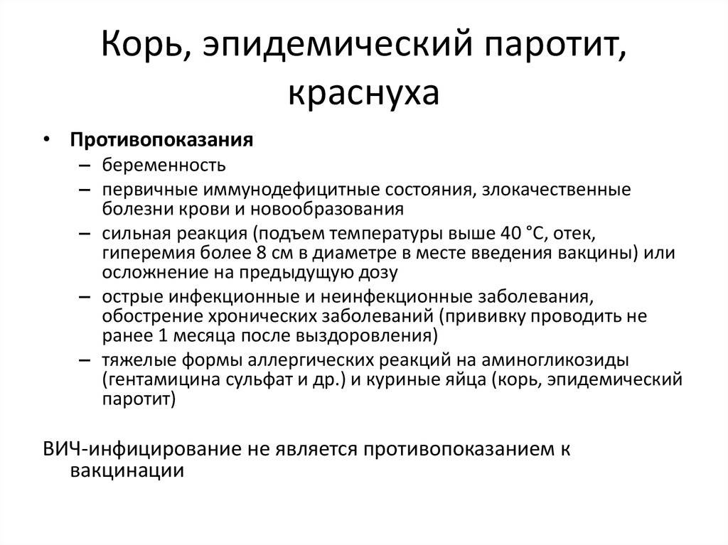 Прививка корь-краснуха-паротит: виды, подготовка   food and health