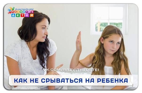 «срываюсь на ребенка, чувствую себя монстром». а вы вообще сегодня завтракали?   православие и мир