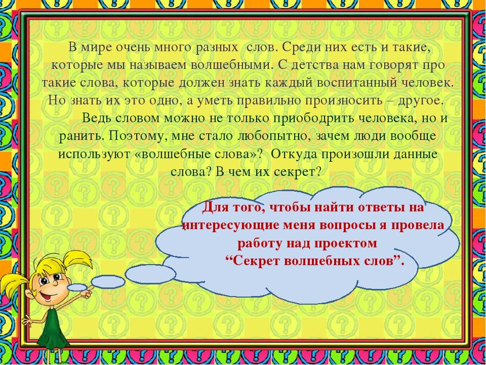 Канакина. 4 класс. учебник №1, упр. 3, с. 6    развивайка