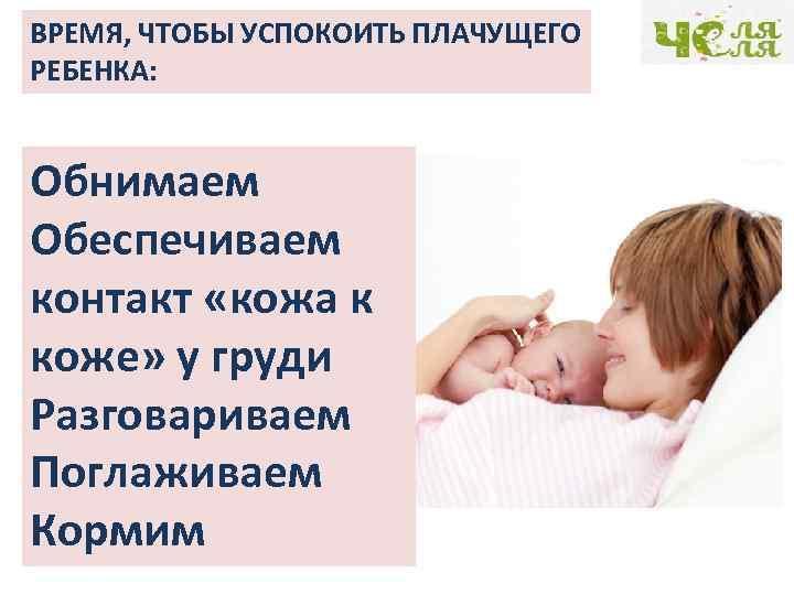 Чем грудное вскармливание полезно маме - грудное и искусственное вскармливание. прикорм