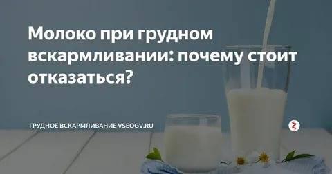 Можно ли кормящей маме есть сгущенное молоко?