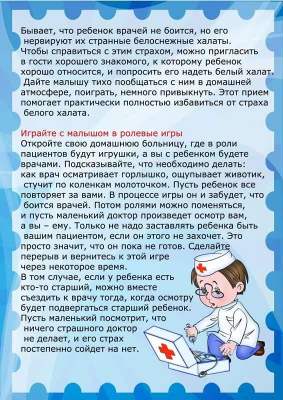Ребенок боится врачей - что делать и как отучить его от боязни?