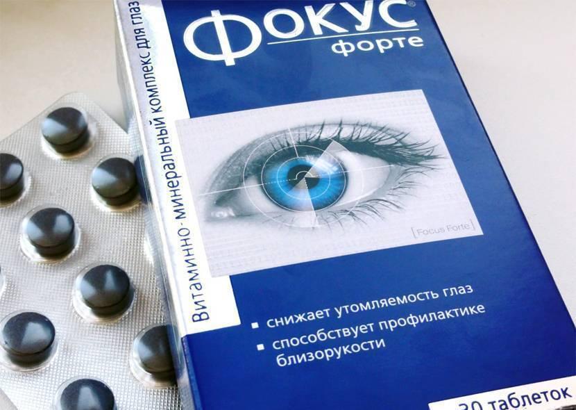 Какие расслабляющие капли для глаз подходят при близорукости?